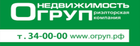 """Риэлторская компания """"Огруп недвижимость"""""""